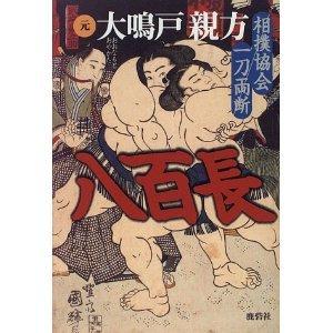 八百長—相撲協会一刀両断